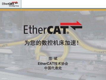 ?????????? - EtherCAT