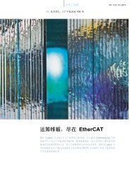 ?? - EtherCAT