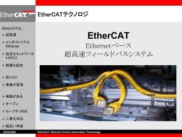 Ethernet - EtherCAT