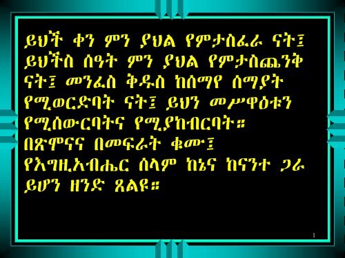 kidasse Dioscoros pdf - The Ethiopian Orthodox Tewahedo Church