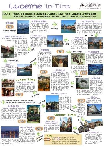 琉森篇 - 走遍欧洲