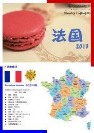 法国篇2013版 - 走遍欧洲