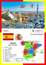 西班牙篇2013版 - 走遍欧洲