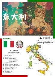 意大利篇2013版 - 走遍欧洲