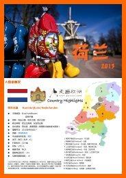 荷兰篇2013版