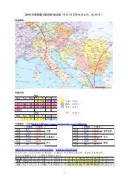 2010 年欧洲蜜月游攻略-验证版(5 月13 日至6 月4 日,共 ... - 走遍欧洲