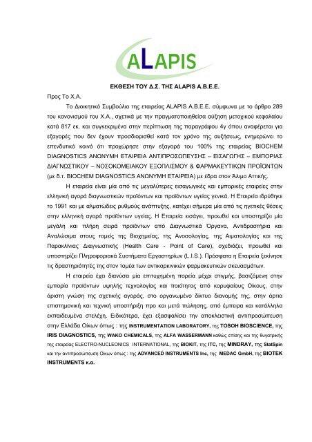 Alapis: Aποτίμηση εξαγοραζόμενης - Euro2day.gr