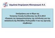 Επεξηγήσεις επί του θέματος της ΕΓΣ στις 29/03/2013 - ΔΕΗ