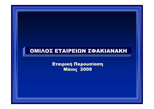 Η παρουσίαση της Σφακιανάκης στους αναλυτές - Euro2day.gr