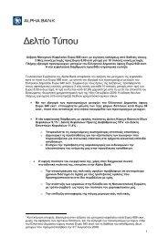 Η ΑΜΚ της Alpha Bank - Euro2day.gr