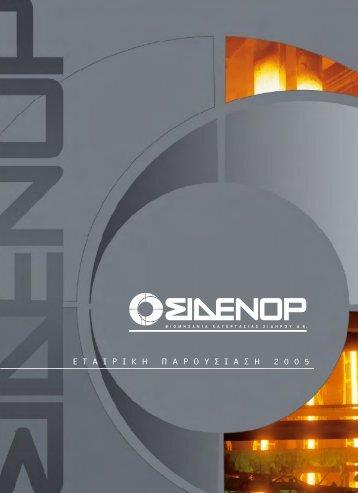 Η εταιρική παρουσίαση της Σιδενόρ - Euro2day.gr