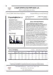 Αλκή: Ανάλυση για Ευρωσύμβουλοι (Ιούνιος 2004) - Euro2day.gr