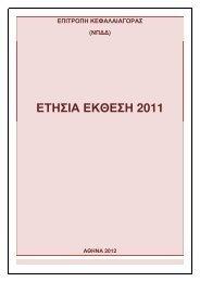 ΕΤΗΣΙΑ ΕΚΘΕΣΗ 2011 - Euro2day.gr