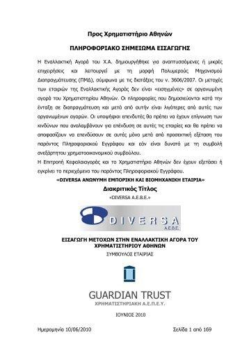 Diversa: Ενημερωτικό εισαγωγής στο ΧΑ - Euro2day.gr