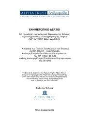 Ανδρομέδα: Το ενημερωτικό της συγχώνευσης - Euro2day.gr
