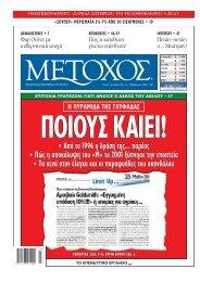 Ποιους καίει η πυραμίδα της Γλυφάδας - Euro2day.gr