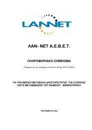 Lannet: Ενημερωτικό για μεταβίβαση βαφείου - Euro2day.gr