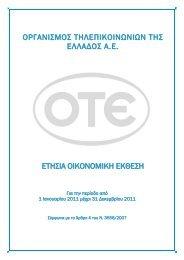 ΟΤΕ: Οικονομική έκθεση 12μήνου 2011 - Euro2day.gr