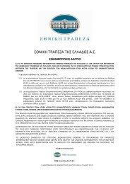 Συμφωνώ - Εθνική Τράπεζα της Ελλάδος