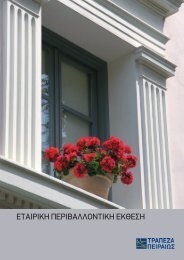 ???????? ?????????????? ?????? - Piraeus Bank