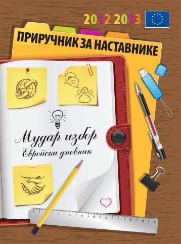 Priručnika za nastavnike