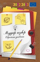 evropskog dnevnika