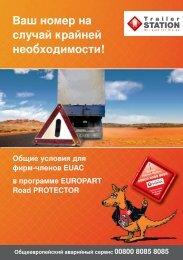 Membership_Trailer_RU.qxp:Layout 1 - EUROPART - europart.de