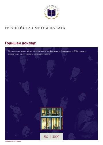 Доклад на Европейската сметна палата за 2006
