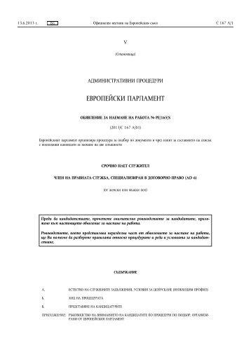 обявление за наемане на работа № ре/165/s - EUR-Lex - Europa
