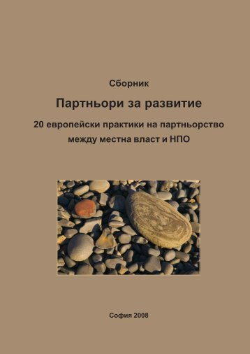 """""""Партньори за развитие"""" - 20 европейски практики на"""