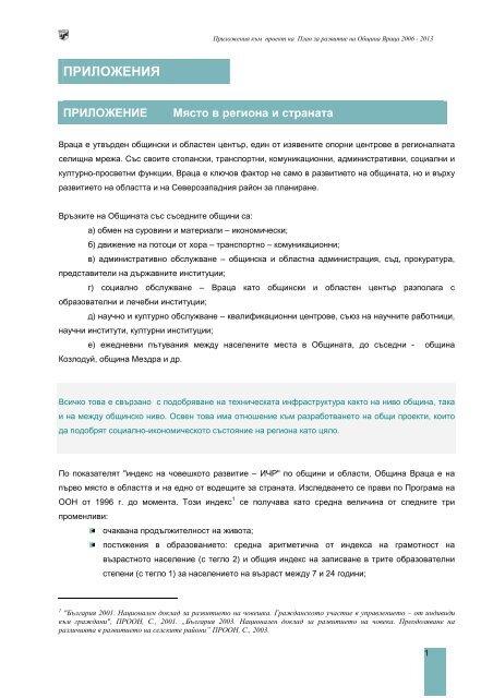 68d3c17b67b ПРИЛОЖЕНИЯ - Община Враца