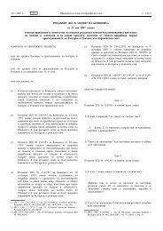 (ЕО) № 548/2007 НА КОМИСИЯТА от 21 май 2007 година ...