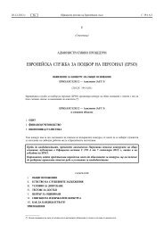 EPSO/AST/125/12 - EUR-Lex - Europa