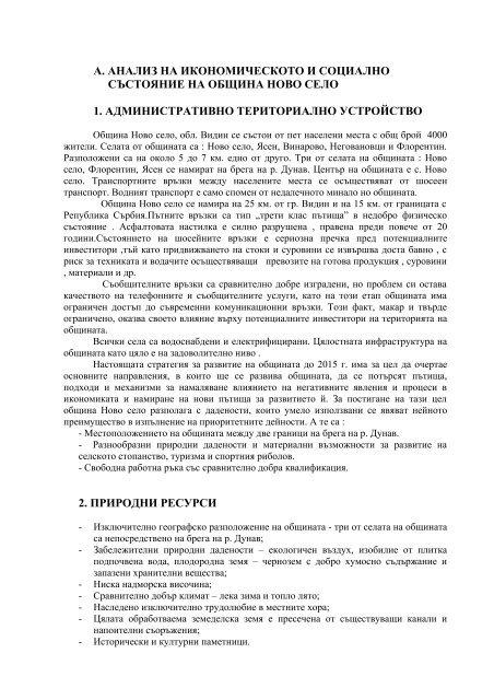 АНАЛИЗ на община Ново село