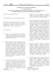 РЕГЛАМЕНТ (ЕО) № 1235/2008 НА КОМИСИЯТА от 8 ... - EUR-Lex