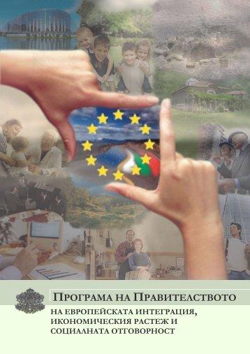ПРОГРАМА НА ПРАВИТЕЛСТВОТО - Портал ЕВРОПА