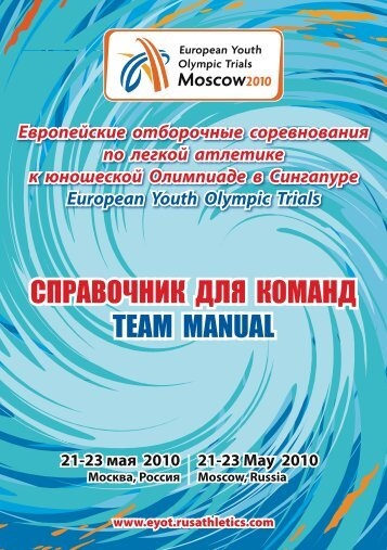 СПРАВОЧНИК ДЛЯ КОМАНД Team manual - European Athletic ...