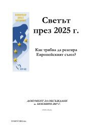 Светът през 2025 г. - European Ideas Network