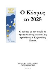 Ο Κόσμος το 2025 - European Ideas Network