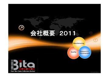 会社概要 2011 - Evernote