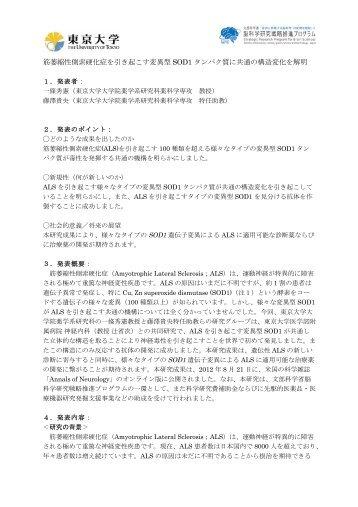 藤澤 配布資料2 - 東京大学 大学院薬学系研究科・薬学部