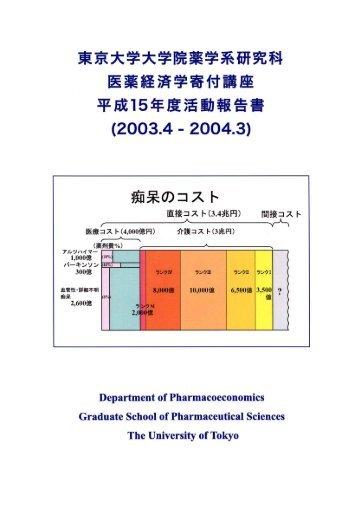 Untitled - 東京大学 大学院薬学系研究科・薬学部