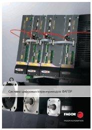 RU: cat_regulacion_motores.pdf - Fagor Automation
