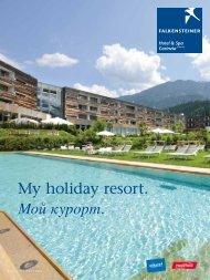 My holiday resort. Мой курорт. - Falkensteiner
