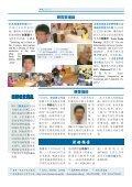 第61期), 2010年11月15日发行 - Page 2