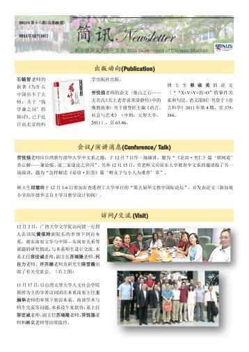 中文系简讯(第80期), 2011年12月15日发行