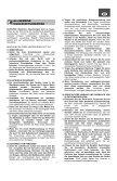 szczegółowe informacje DO POBRANIA - Megamaszyny - Page 5