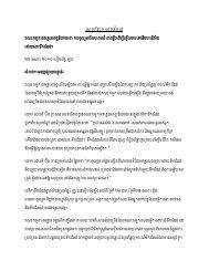 PR-community-involvement-key-to-countering-flood-risks-Khmer.pdf