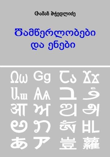 დამწერლობები და ენები