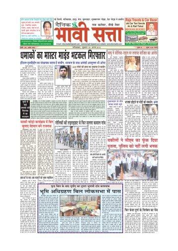 Bhavi Satta 30 August 2013
